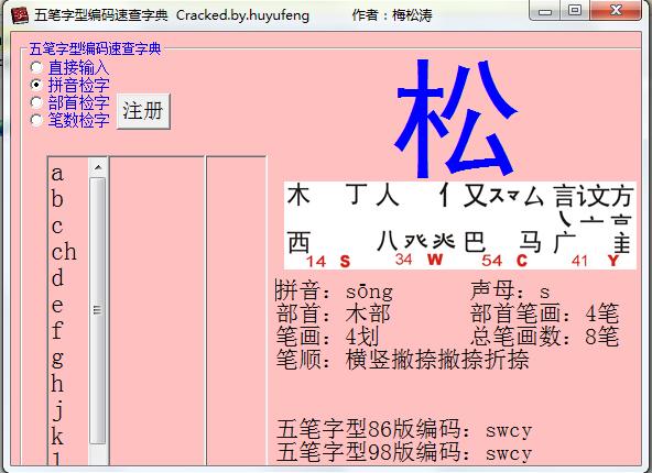 汉字笔画顺序什么字典可以查
