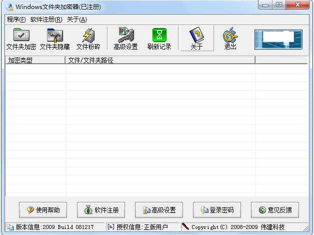 Windows文件夹加密器
