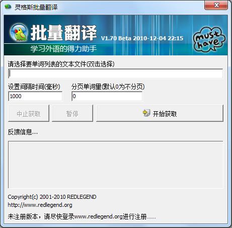 灵格斯批量翻译 v1.70 绿色免费版