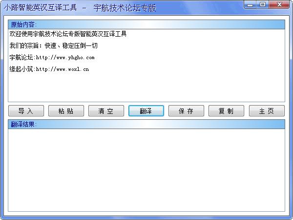 小路智能英汉互译软件下载自动判断英汉文本/支持翻译