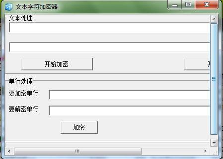 文本字符加密器