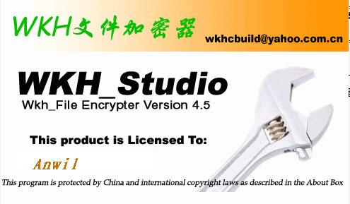 wkh文件加密器