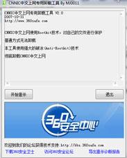 360安全卫士CNNIC中文上网专杀工具 V2.0 绿色版