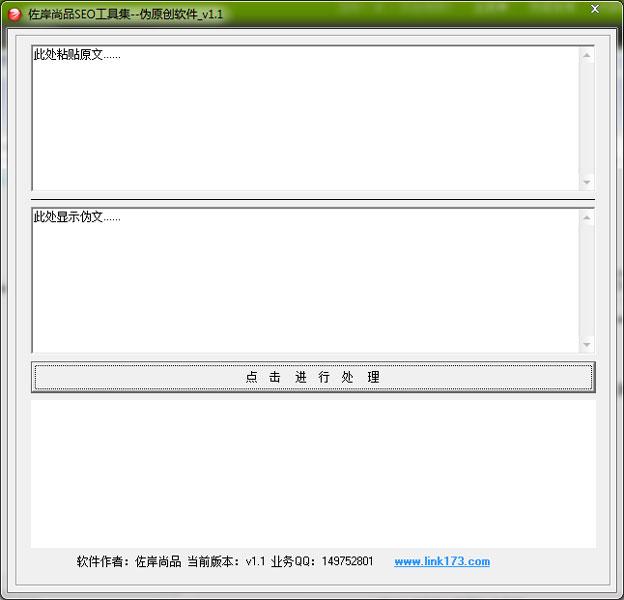 佐岸尚品SEO伪原创软件