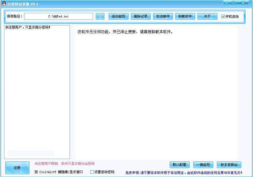 qq记录器下载_梦真qq密码记录器 v8.4 简体中文绿色共享版下载_qq