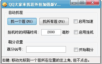 qq找茬外挂免费版_QQ大家来找茬外挂加强版 V1.5 简体中文绿色免费版下载_QQ专区 ...