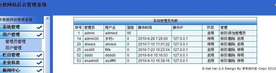 绵阳家园企业网站管理系统完整版