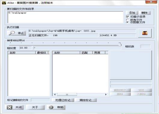 Alike Duplicate Image Finder