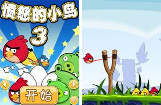 愤怒的小鸟 V1.0.0 for iPhone