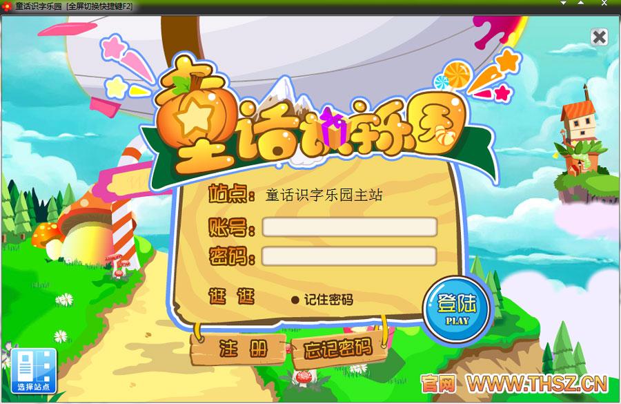 免费儿童识字乐园_童话识字乐园 1.6.0.2 简体中文绿色免费版下载_行业软件_下载之家