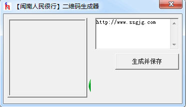 闽南人民很行二维码生成器