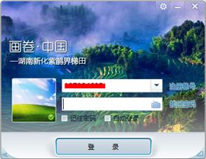 腾讯QQ2009 SP6 显IP优化版