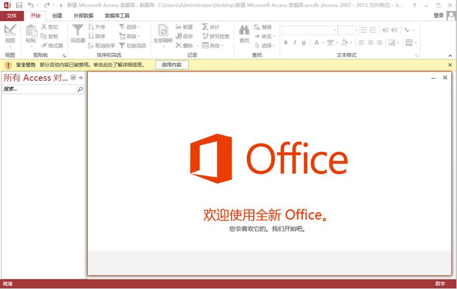 microsoft office 2013(office 15)是微软的新一代office办公软件图片