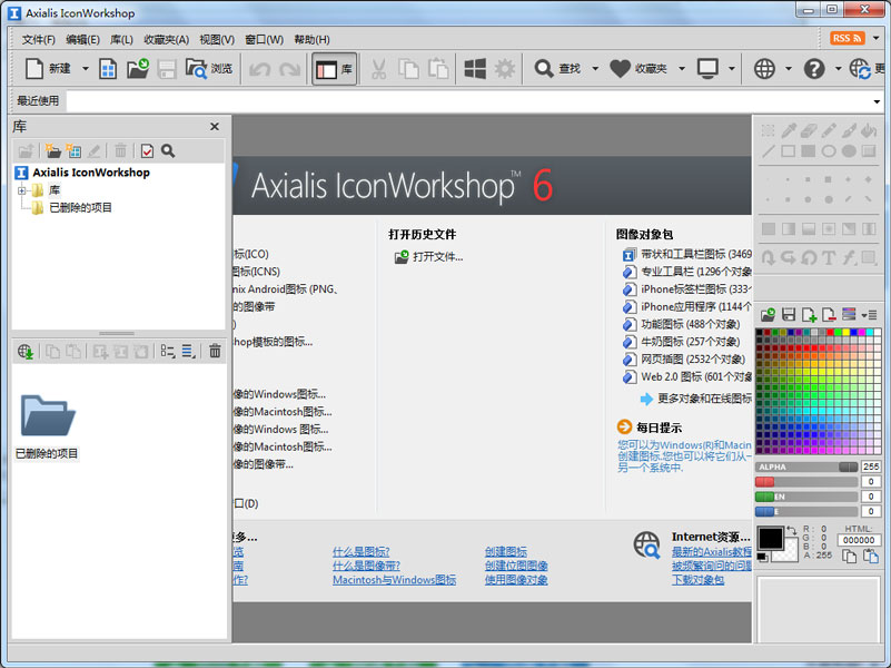 IconWorkshop 6