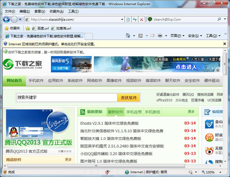 Internet Explorer 8.0(IE8)