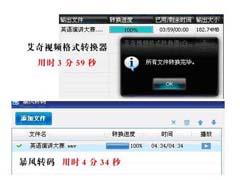 三款视频转换软件性能评测