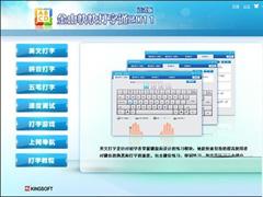 经典金山打字通2011新版 助用户轻松成为打字高手