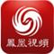 凤凰视频 V5.4 for Android安卓版