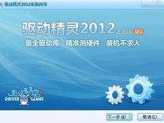 新版驱动精灵2012 功能大幅度提升