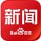 百度新闻 V2.6.3 for Android安卓版