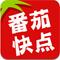 番茄快点 V1.0.3 for iPhone