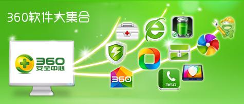 奇虎360安全軟件大集合