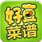 好豆菜谱 V2.4.0 for iPhone