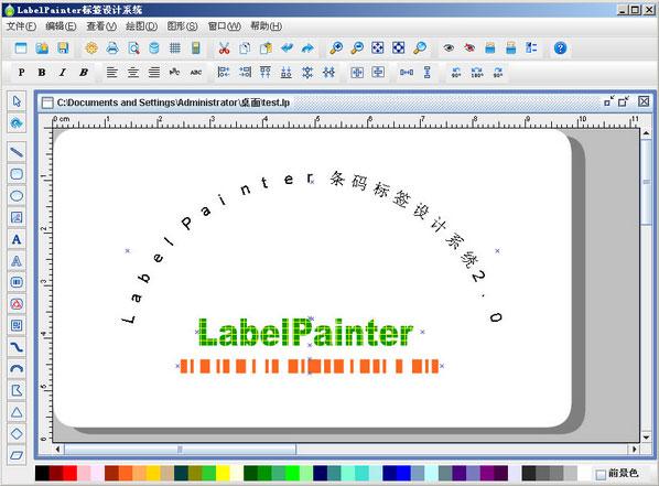 领跑条码标签打印软件(LabelPainter)