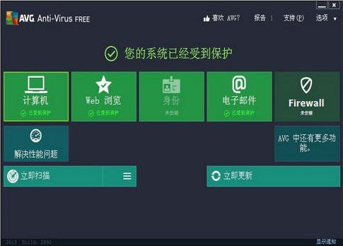 AVG Anti-Virus Free 2013