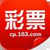 网易彩票 V3.7 for iPhone