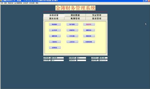 金簿财务软件