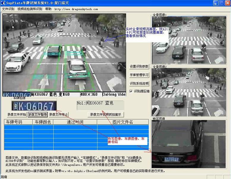 SupPlate车牌识别系统源代码