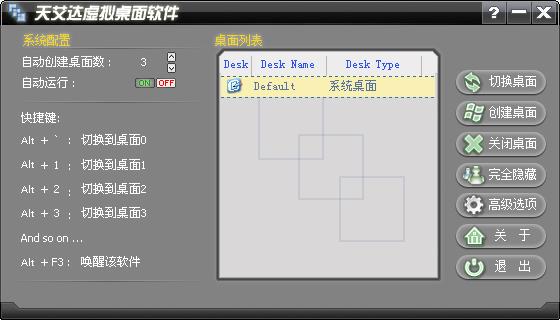 天艾达虚拟桌面软件