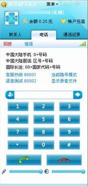 97CALL網絡電話