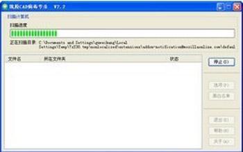筑原CAD病毒专杀3.1免费版下载_杀毒软件_cad平面设计图库图片