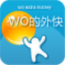wo的外快 V1.3.1 for Android安卓版