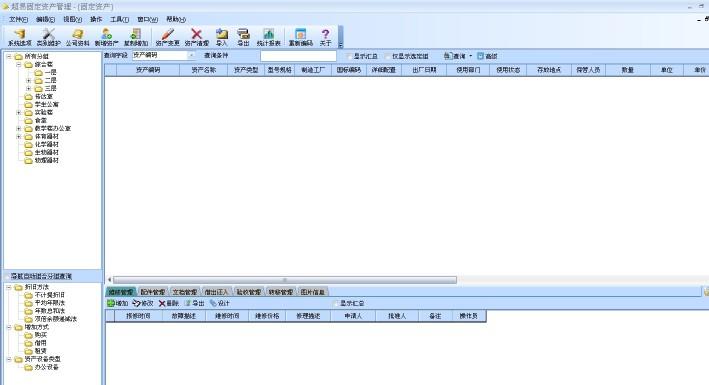 超易固定资产管理软件 V3.15