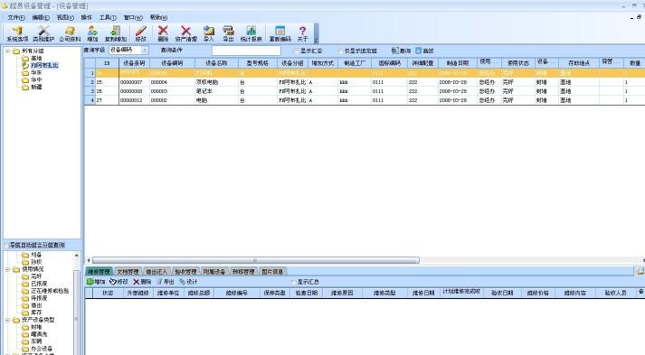 超易设备管理软件 V3.15