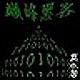 江民黑客防火墙 V3.12 官方安装版