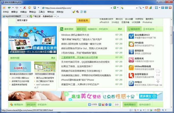 蚂蚁浏览器(MyIE9) 9.0.0.1 官方正式版