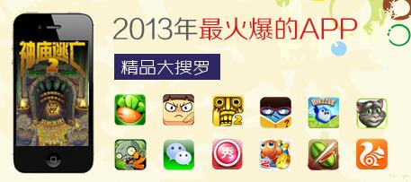 2013年最火爆的app精品大搜罗