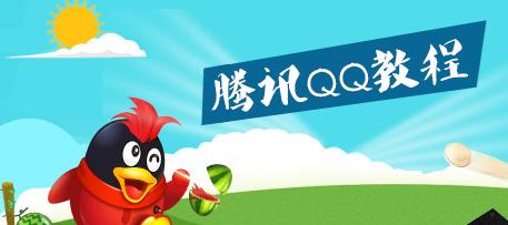 qq登录超时怎么办?腾讯qq必备使用教程