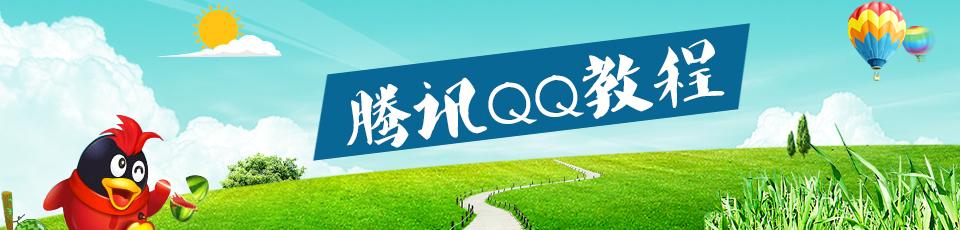 腾讯qq必备的教程专题