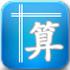 生活计算器 V1.0.1 for Android安卓版