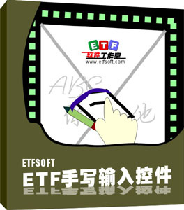 ETF手写输入控件
