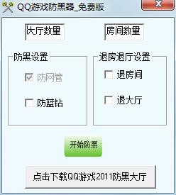 QQ游戏防黑器