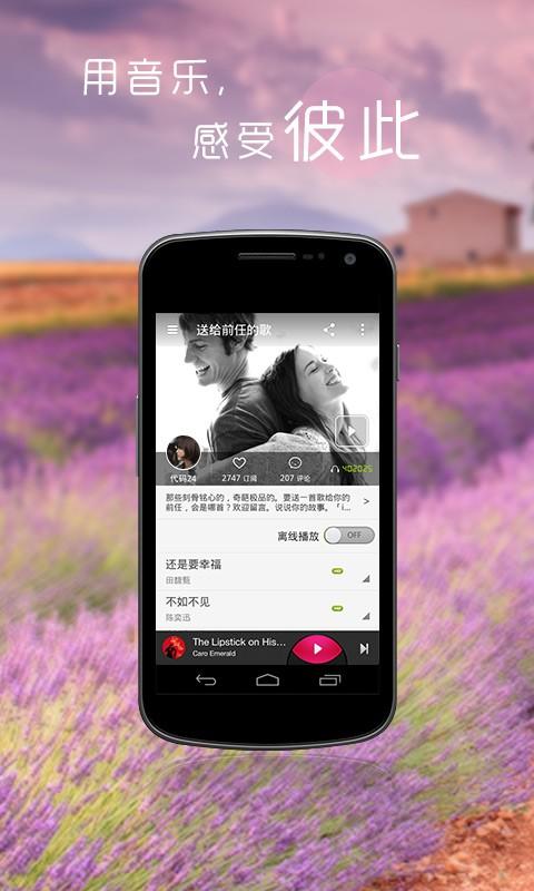 多米音乐 V6.2.0.01 for Android安卓版