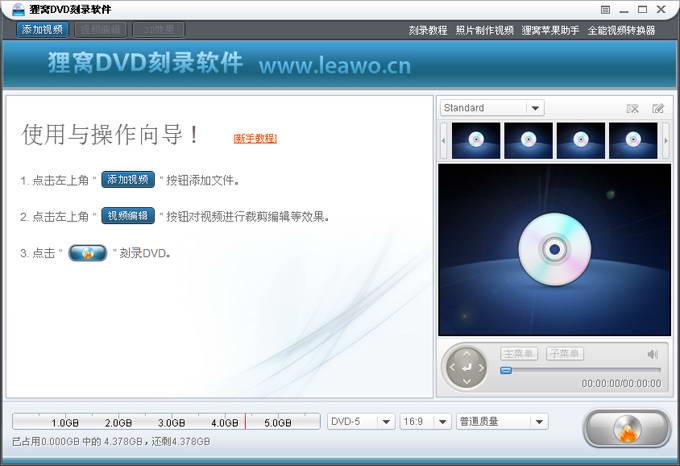 狸窝DVD刻录软件