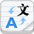 在线翻译 V1.0 for Android安卓版