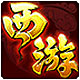 梦回西游 V1.37.3 for Android安卓版